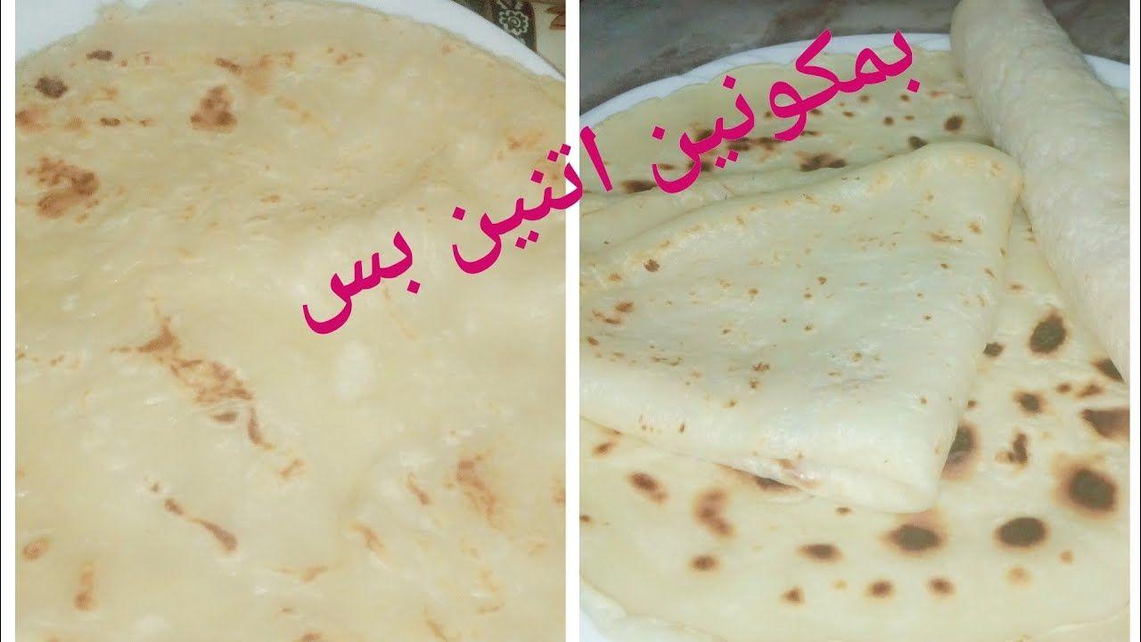 عيش الكريب بدون طاسه تيفال بدون بيض بدون لبن Food Cheese