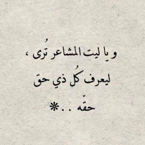 Arabic عربي And حق Image Arabic Quotes Spirit Quotes Funny Arabic Quotes