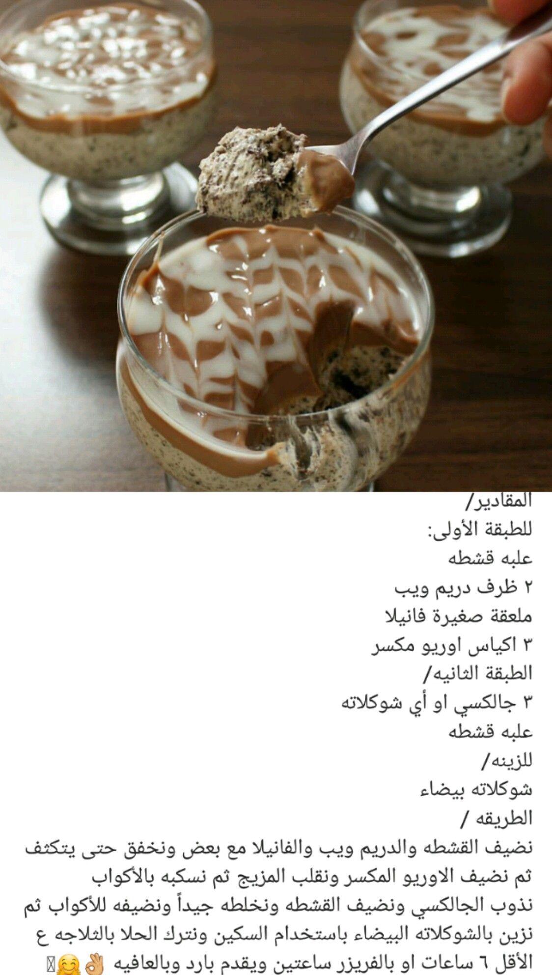 Pin By Asma Alotaibi On طبخ Arabic Food Food Sweet