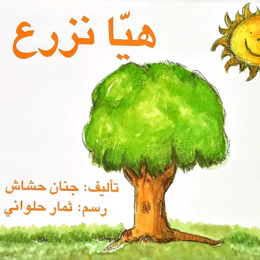 Let S Plant هيا نزرع Arabic Books This Book Books