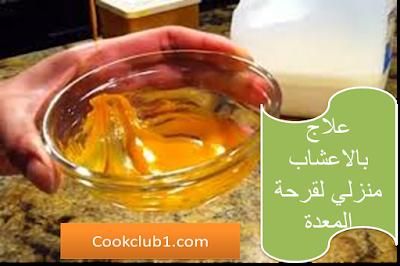 البيت العربي علاج قرحة المعدة بالاعشاب مجرب Food Cucumber Condiments
