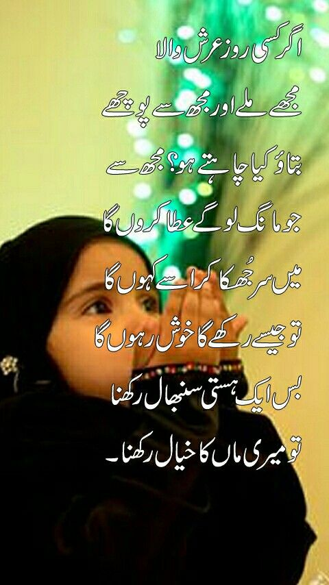 Miss You Mom Poetry Love You Mom Miss You Mom Urdu Poetry