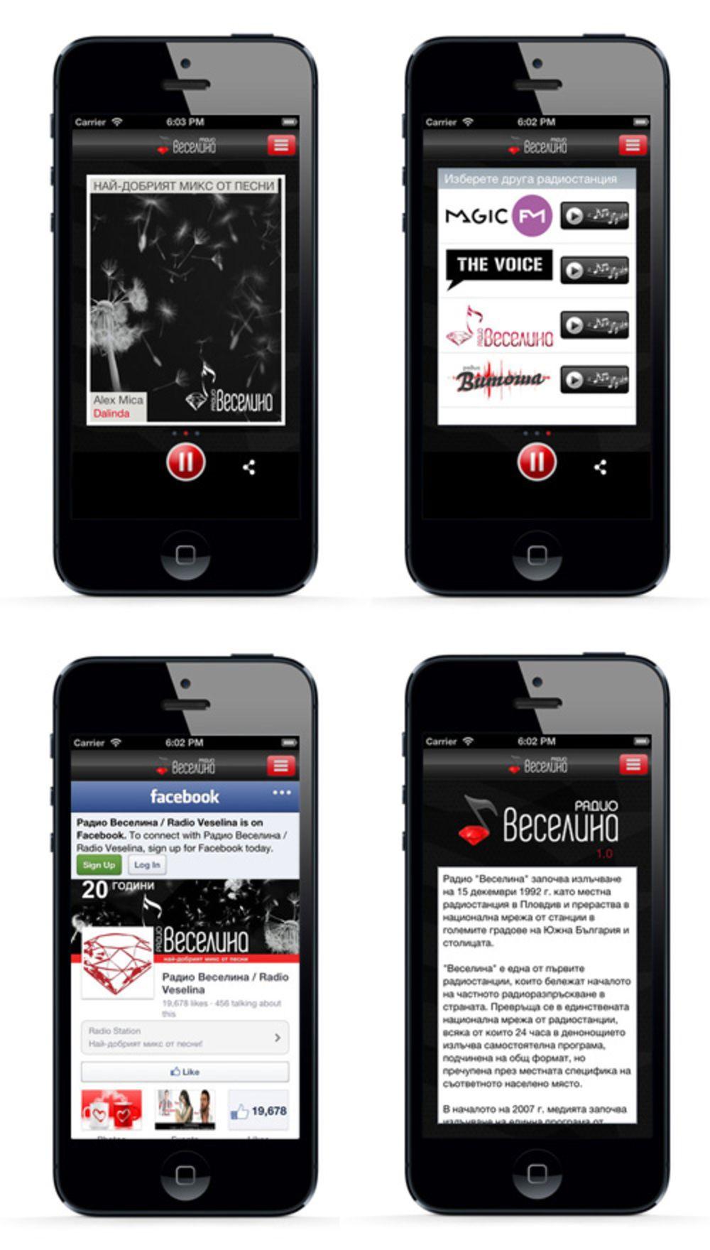 Мобилно приложение за iPhone и iPad на Радио Веселина