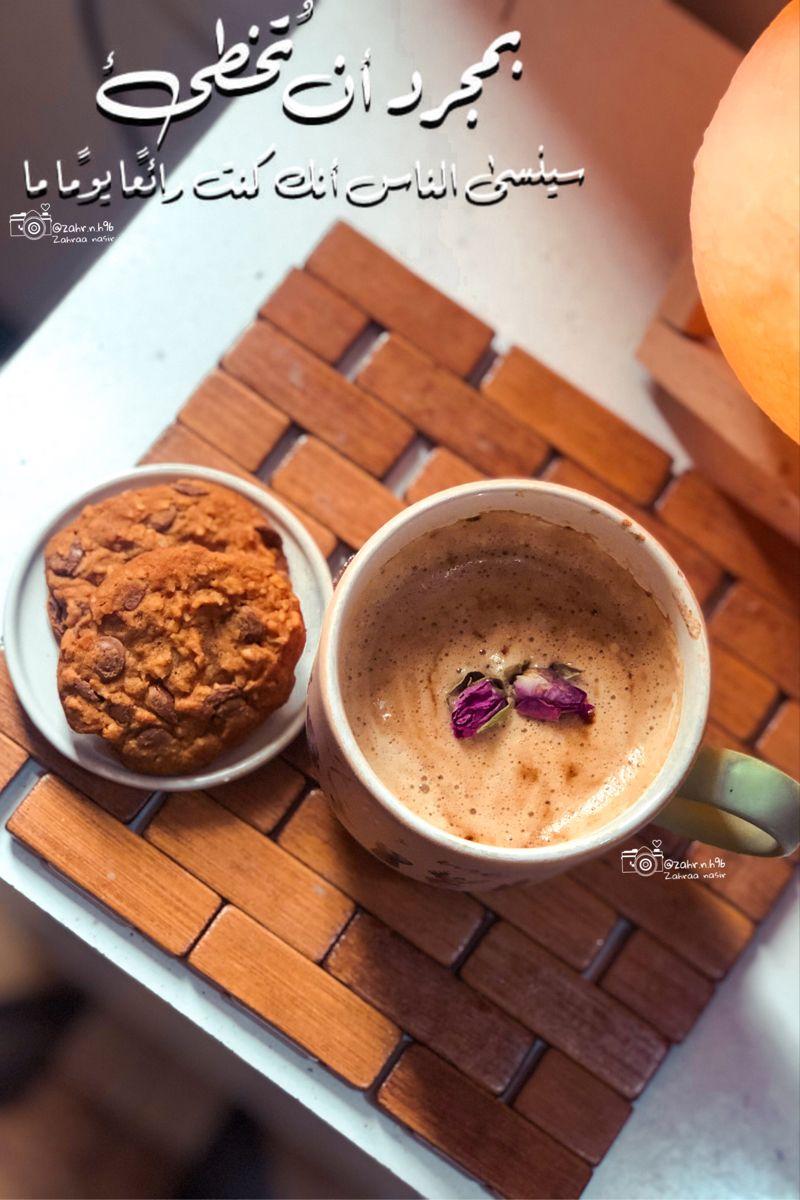 Pin By Zahraa Nasir On ستوري In 2021 Food Breakfast