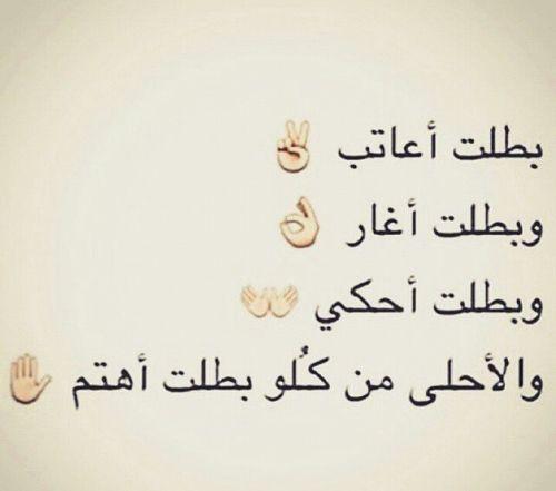 هاد الاحلى من كلو بطلت اهتم Arabic Jokes Arabic Words Words