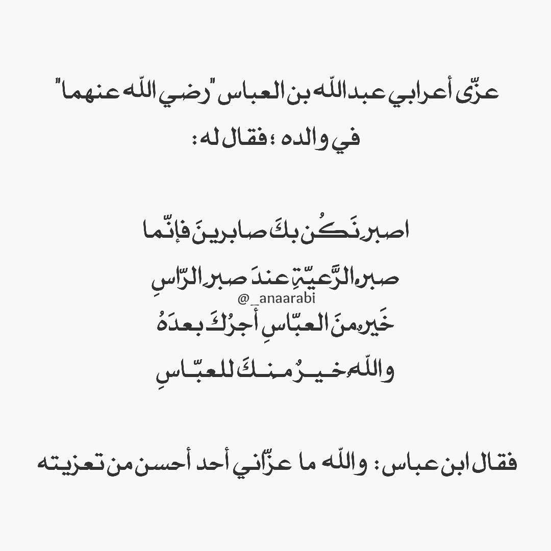 إن عز ى الجميع بمثل تعزية هذا الأعرابي في وفاة والد عبدالله بن عباس لنتهى العزاء في يومه الأول Math Logic Math Equations