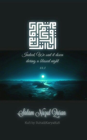 Nuzul Quran | Kufi by Karya Kufi | Quran quotes, Nuzul quran