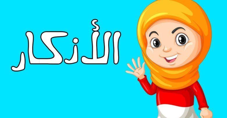 تمبلر أذكار الصباح والمساء لكل مسلم ومسلمة Mario Characters Character Disney Characters