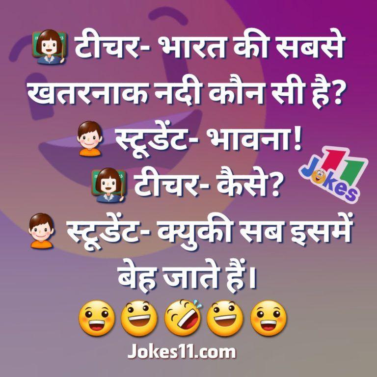Student Teacher Jokes In Hindi Funny Teacher Jokes Student Jokes Teacher Jokes