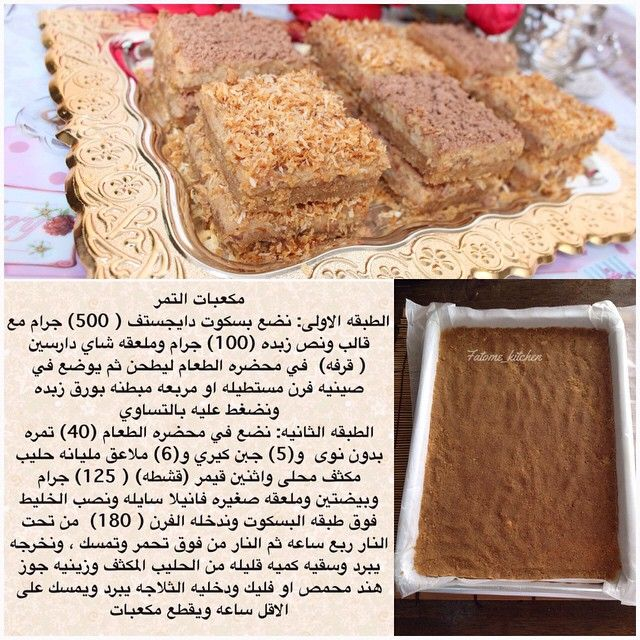 تفضلوا طريقه حلا التمر حبايبي اسرع سريع علشان يمديكم تسونها لزوارتكم صوره المقادير منزلتها اليوم سهله ولذيذه و Yummy Sweets Desert Recipes Sweet Cakes