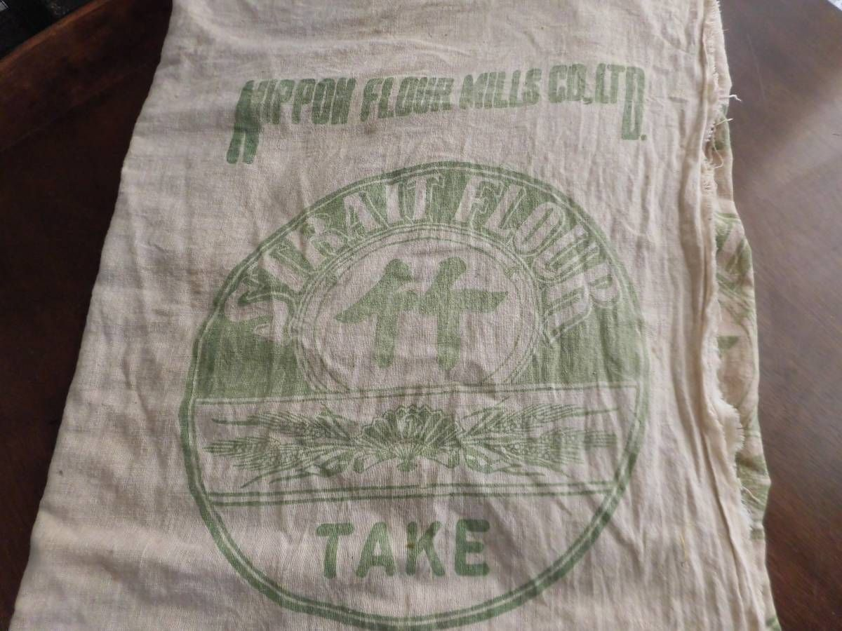 木綿 戦前 粉袋 日本製粉株式会社 竹 風呂敷 春先に着たいシャツ ワンピースつくりに クラフト材 61 画像2 戦前 木綿 竹