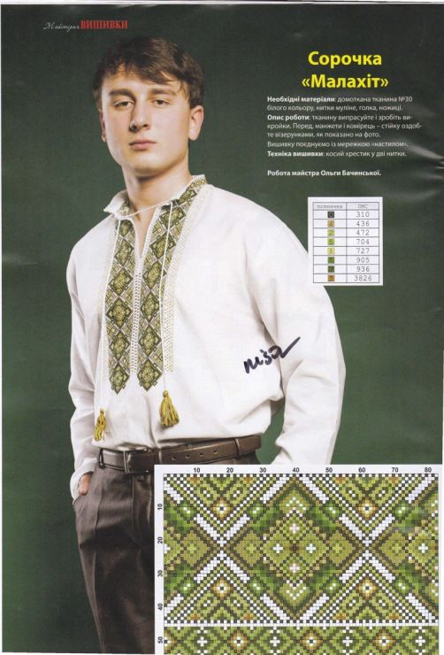 Gallery.ru   Фото  21 - 25 - kento ukraine man costume  4aba4ef14a96e