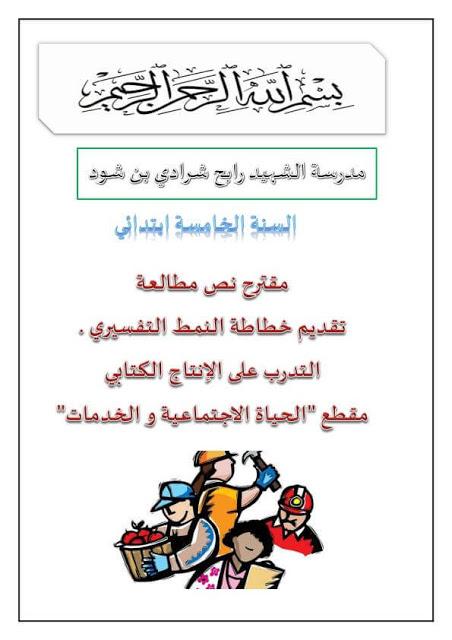 مذكرات السنة الخامسة ابتدائي في اللغة العربية المقطع الثاني نص المطالعة مع النمط التفسيري و الانتاج الكتابي Journal Bullet Journal