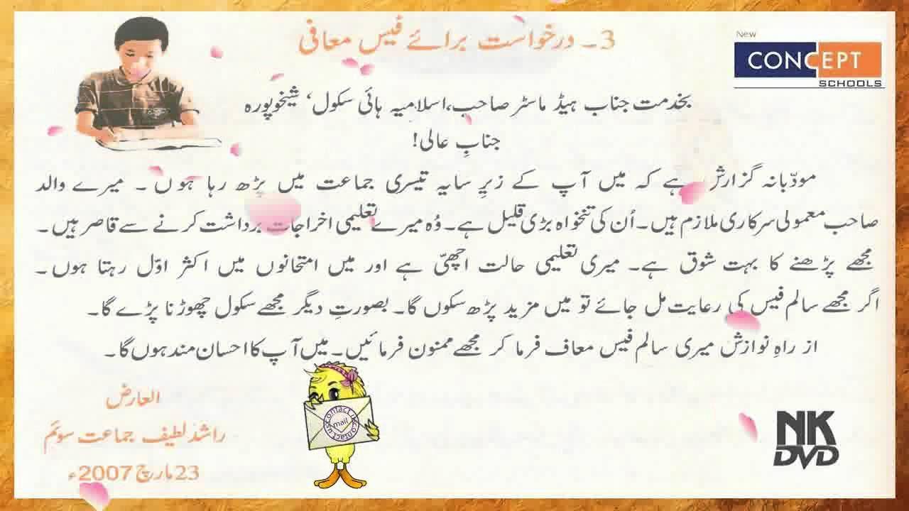 Words Start With The Urdu Letter Seen  Google Search  Zees Urdu