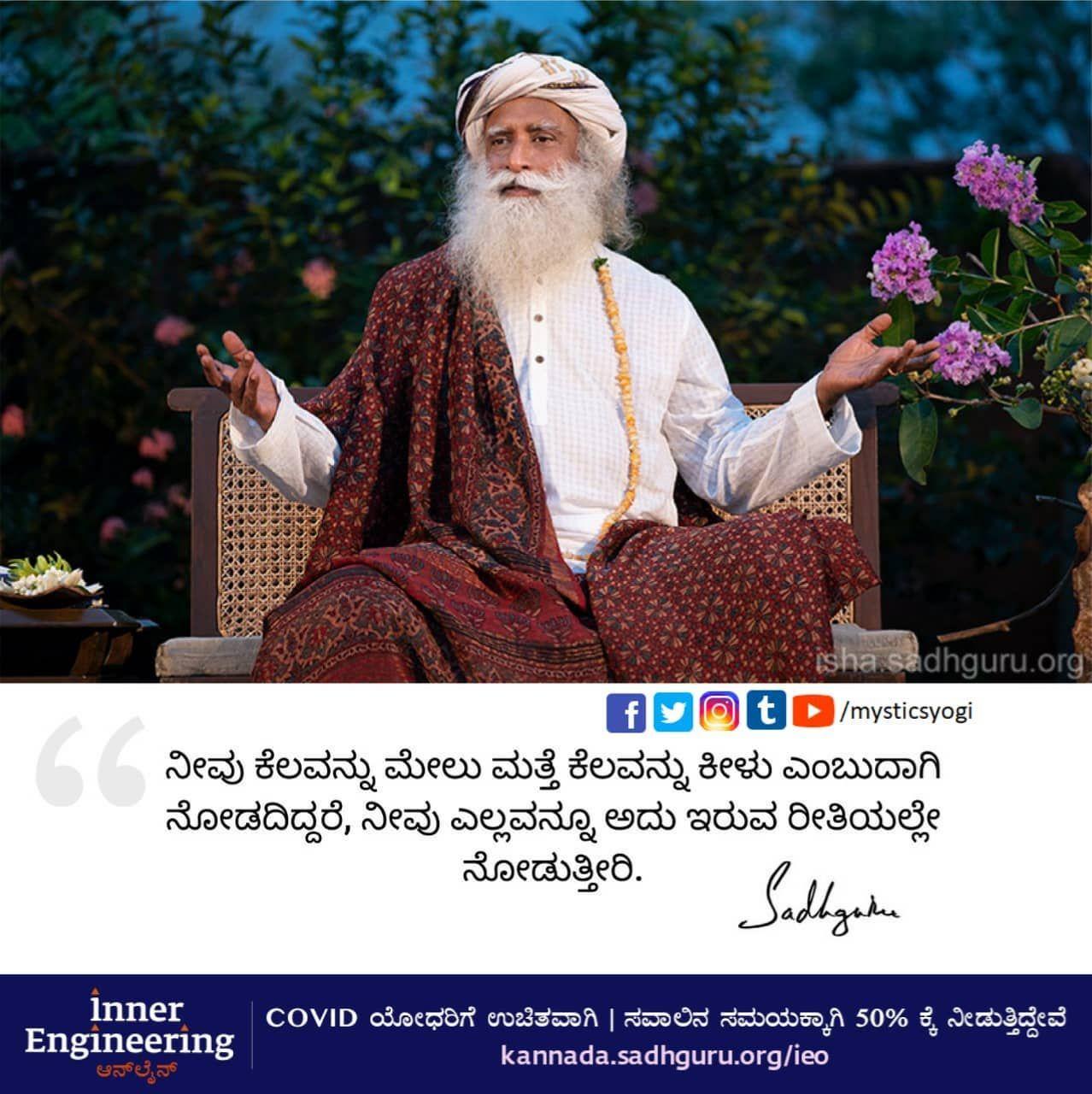 #mysticsyogi #sadhguruquotes in #kannada in 2020 | Mystic ...