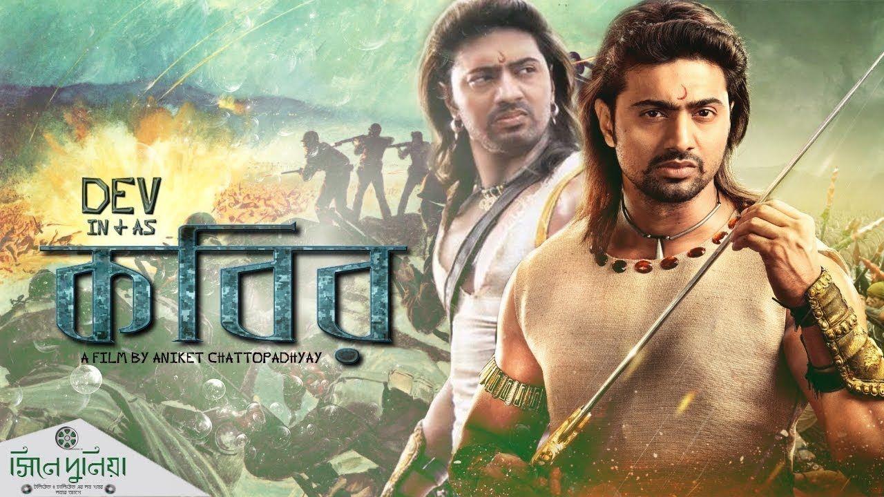 কোলকাতার নতুন বাংলা ছবিnew bangla movie 2019latest