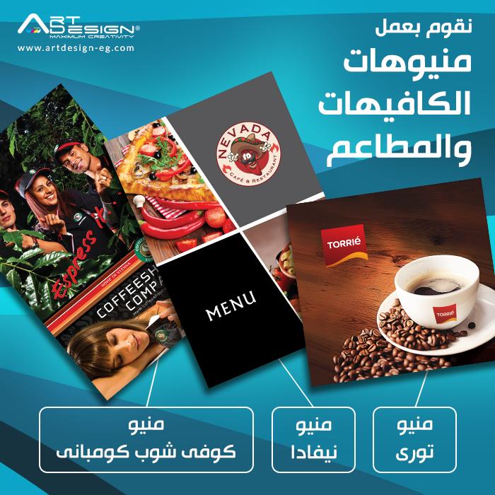 أرت ديزاين تقوم بعمل المنيو الخاص بالكافيهات والمطاعم باعلى دقة في التصميم وأعلي جودة للطباعة في مصر على ورق مستورد وبصور مدفوعة لتكون Menu Design Menu Design