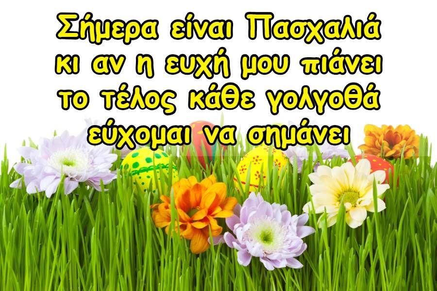 Ευχές για την Ανάσταση και το Πάσχα #πασχα #ανασταση #ευχες ...