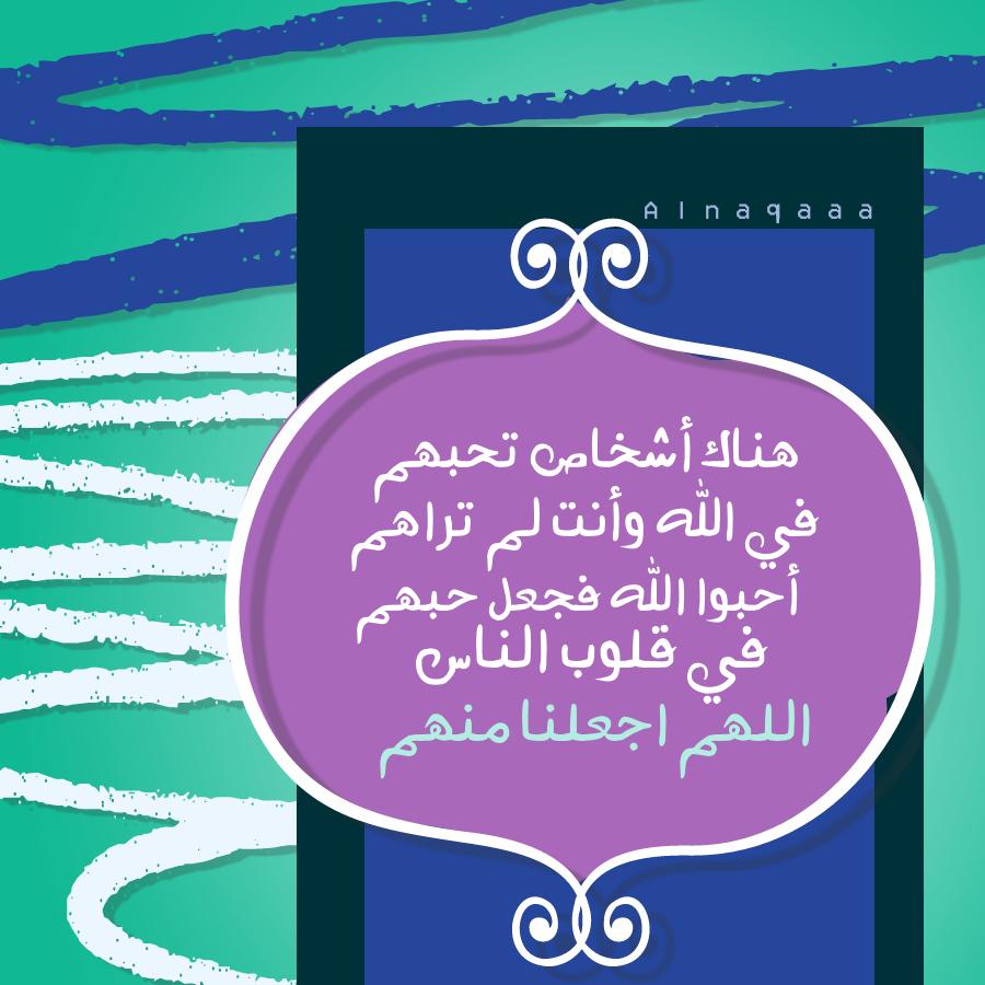 Alnaqaaa Islamic Quotes Quotes Wisdom