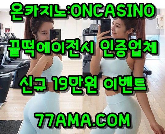 [꿀떡인증업체] 온카지노 77ama.com 꿀떡인증업체 DDUK72.com [꿀떡넷