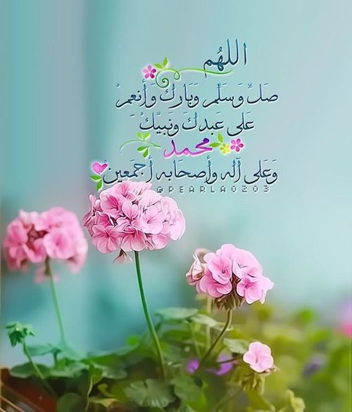 ﺭﻣﺰﻳﺎﺕ And الصلاة على النبي Image Islamic Quotes Wallpaper Islamic Images Islamic Pictures