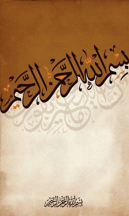 Pin By Saeed Saleh On Arabic Calligraphy Islamic Calligraphy Islamic Calligraphy Painting Islamic Art Calligraphy
