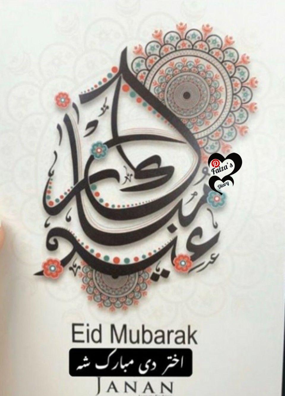 Eid Mubarak اختر دی مبارک شہ جانانہ Hajj Mubarak Eid Mubarak Ramadan Mubarak