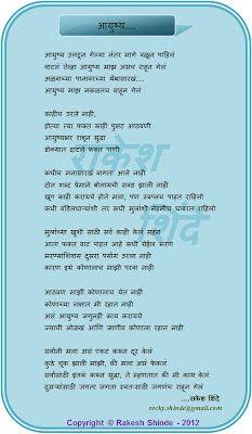 आयुष्य (Ayushya)
