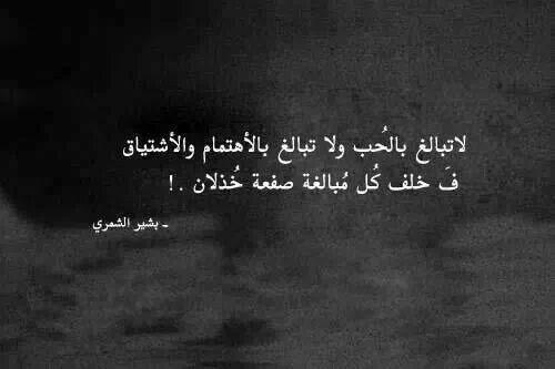 لاتبالغ بالحب ولاتبالغ بالاهتمام والاشتياق فخلف كل مبالغة صفعة خذلان True Words Quotes Words