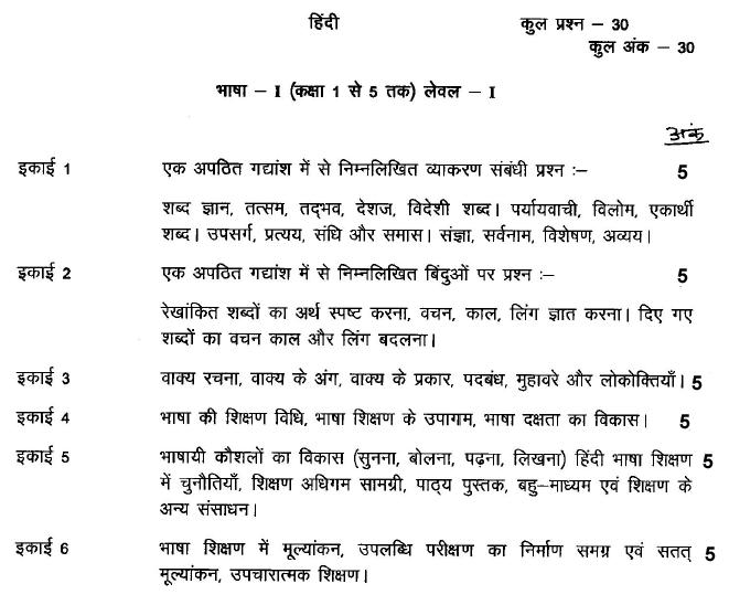 hindi sanskrit UPTET 2014 Syllabus UPTET Paper 1