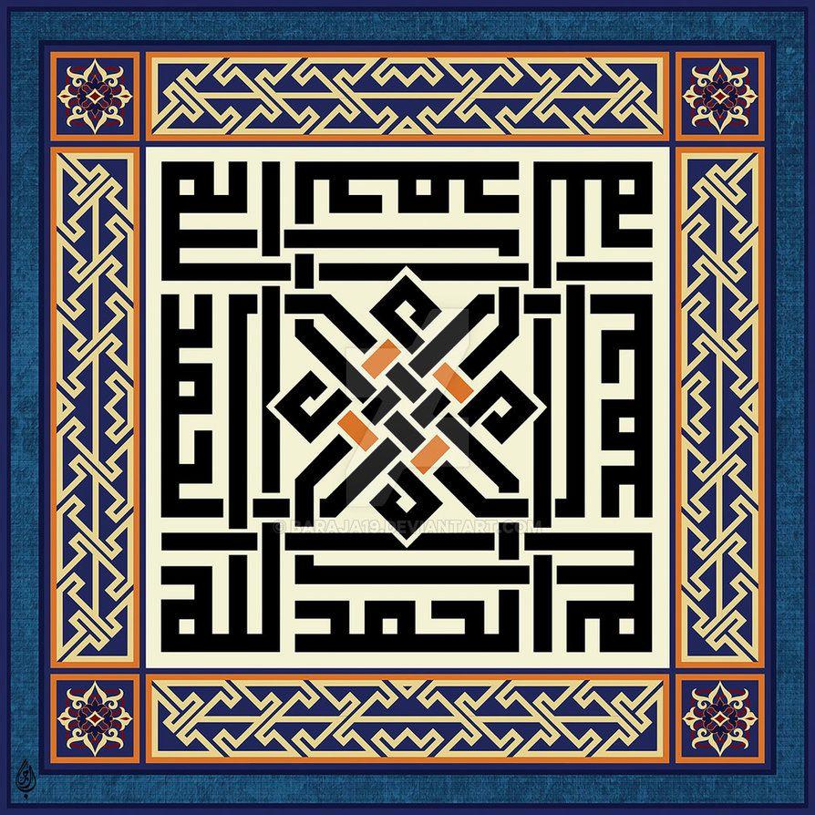 الحمد لله Amp Nbsp Quot Praise To Amp Nbsp God Quot En Wikipedia Org X2f Wiki X2f Islamic Art Calligraphy Islamic Calligraphy Islamic Calligraphy Painting