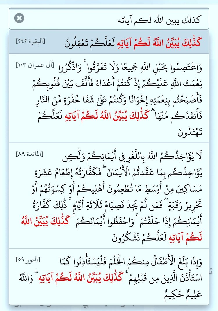 كذلك يبين الله لكم ثمان مرات في بحث القرآن أربع مرات كذلك يبين الله آياته في البقرة ٢٤٢ آل عمران ١٠٣ الما Beautiful Quran Quotes Quran Quotes Quotes