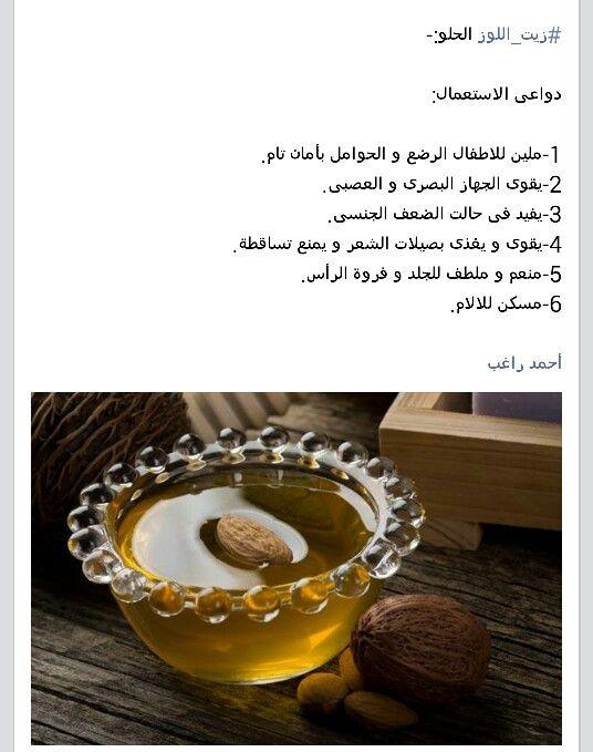 زيت اللوز الحلو Natural Oils Natural Remedies Oils