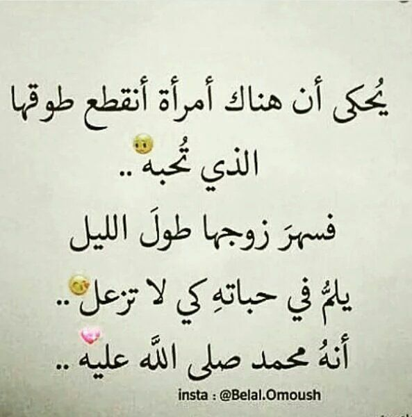2 Twitter Love In Islam Funny Quotes Islamic Quotes