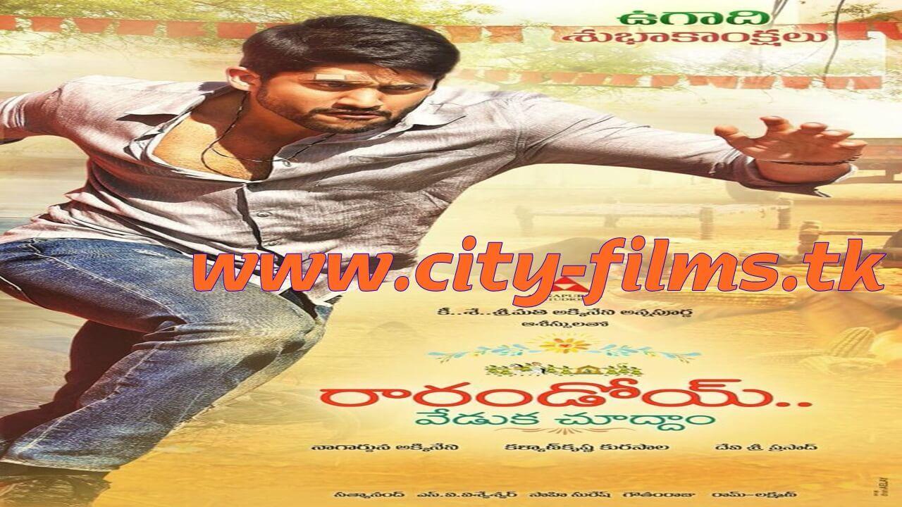 Pin On Http Www City Films Tk 2017 12 Rarandoi Veduka Chudham 2017 Hd Html