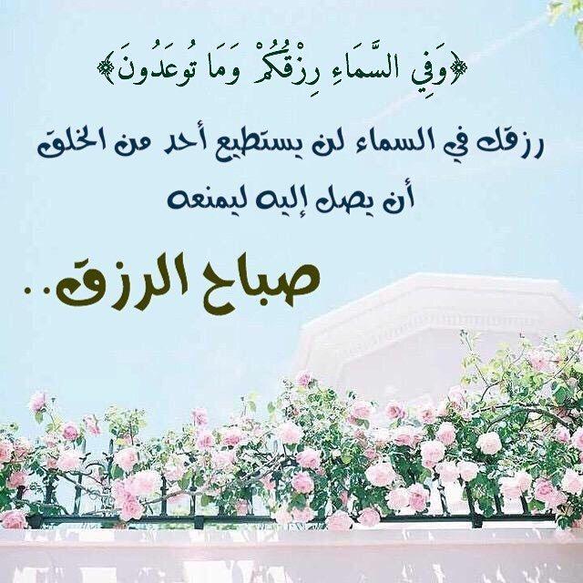 Pin By رغــــــد On بطـاقـات صبـاحيـة واسـلاميـة Good Morning Arabic Beautiful Quran Quotes Morning Wish
