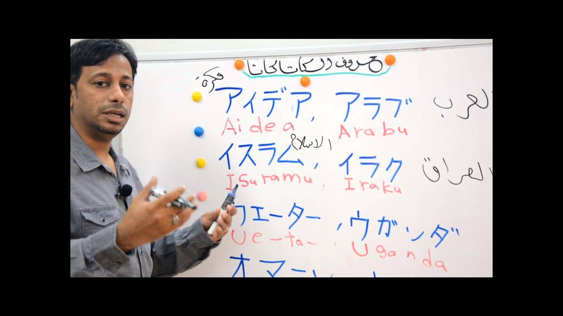 تعلم اللغة اليابانية حروف الكاتاكانا 1 Katakana カタカナ Learn Japanese Learning Japanese