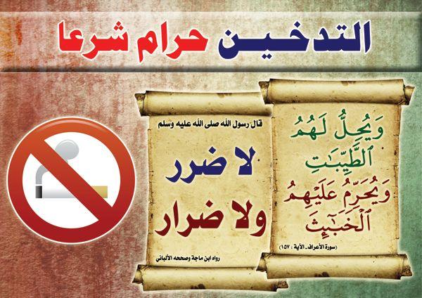 التدخين حرام شرعآ Ahadith Convenience Store Products Islam