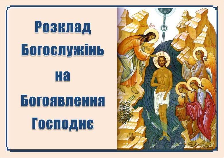 Розклад Богослужінь в Архикатедральному Соборі Святого Юра на Богоявлення Господнє