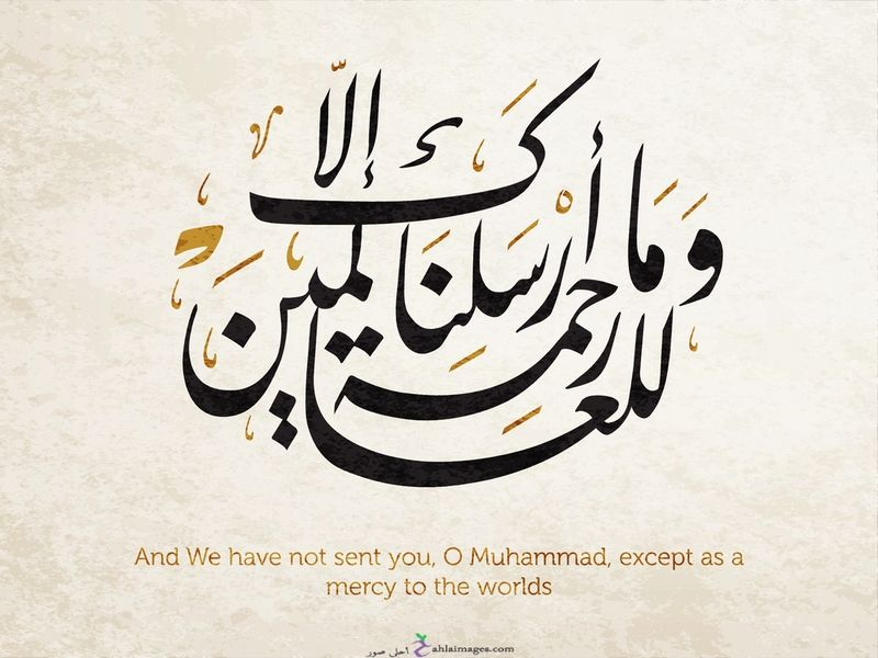 صور المولد النبوى 2020 بطاقات تهنئة المولد النبوي الشريف 1442 Islamic Art Calligraphy Islamic Calligraphy Calligraphy