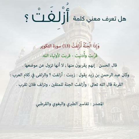 Pin By Khaled Bahnasawy On ٨١ سورة التكوير Arabic Quotes Loei Person
