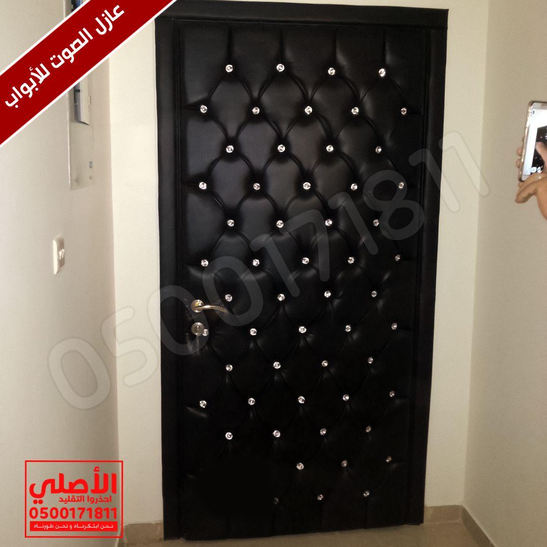 تركيب عزل صوت للباب للأبواب للبيبان الرياض