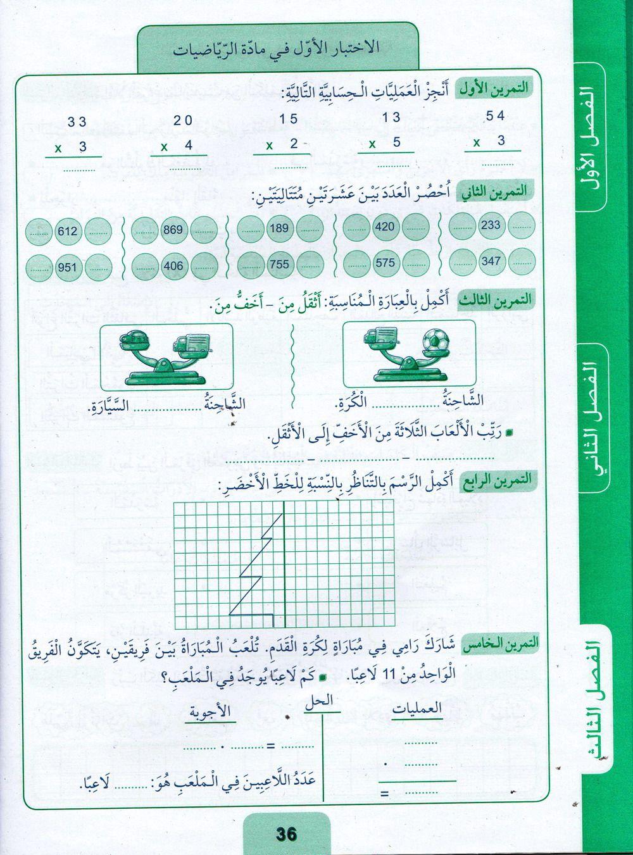 تمارين الرياضيات الجيل الثاني الموضوع 06 Dzexams Teaching Math Education