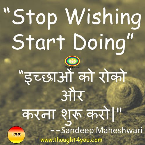 Quote Of The Day Quotes Quotes In Hindi Motivational Quotes