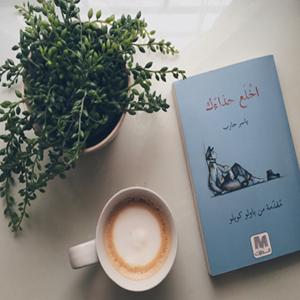 تحميل كتاب زحمة حكي pdf علي نجم