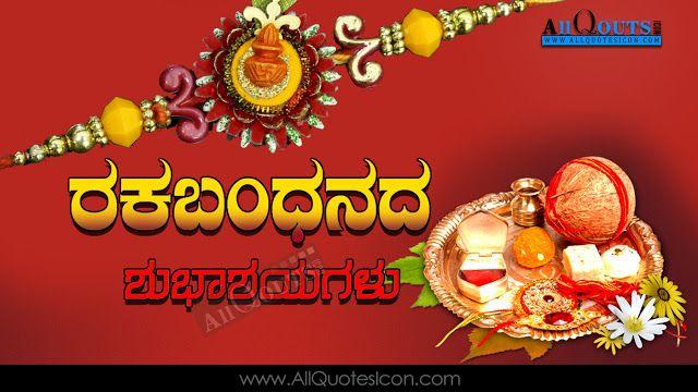 Raksha Bandhan Greetings Kannada Quotes Imaeges Hd Wallpapers Best