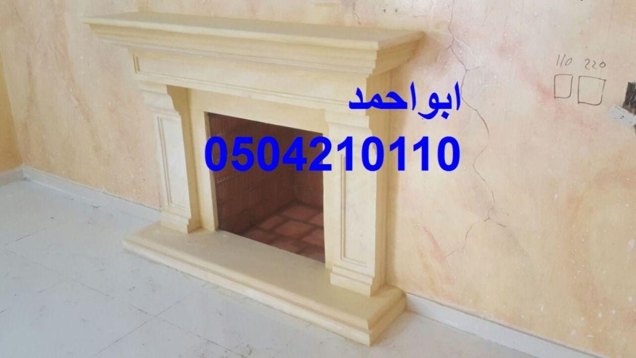 مشبات نار مشبات السعودية مشبات صور مشبات ديكورات مشبات صورمشبات مشبات رخام مشبات حجر ديكورات مشبات رخام مشبات الرياض مشبات السعودية Tile Floor Flooring Crafts