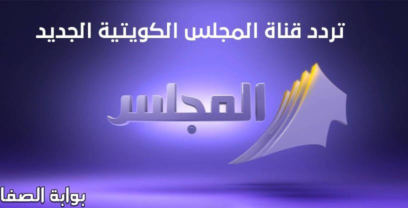 تردد قناة المجلس الكويتية Al Majlis Hd الجديد على النايل سات Poster Movie Posters Movies