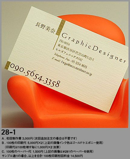 japanese business card design japanese business card design reheart Image collections