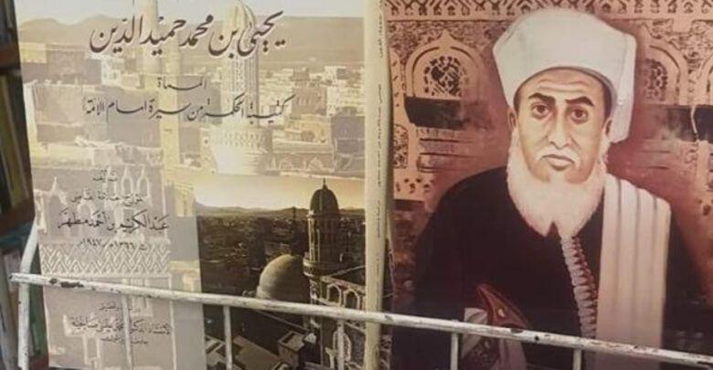 الامام يحيى حميد الدين فترة حكمه وإنجازاته Baseball Cards Cards Baseball